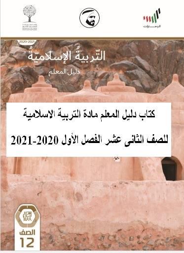 كتاب دليل المعلم مادة التربية الاسلامية للصف الثانى عشر الفصل الأول 2020-2021