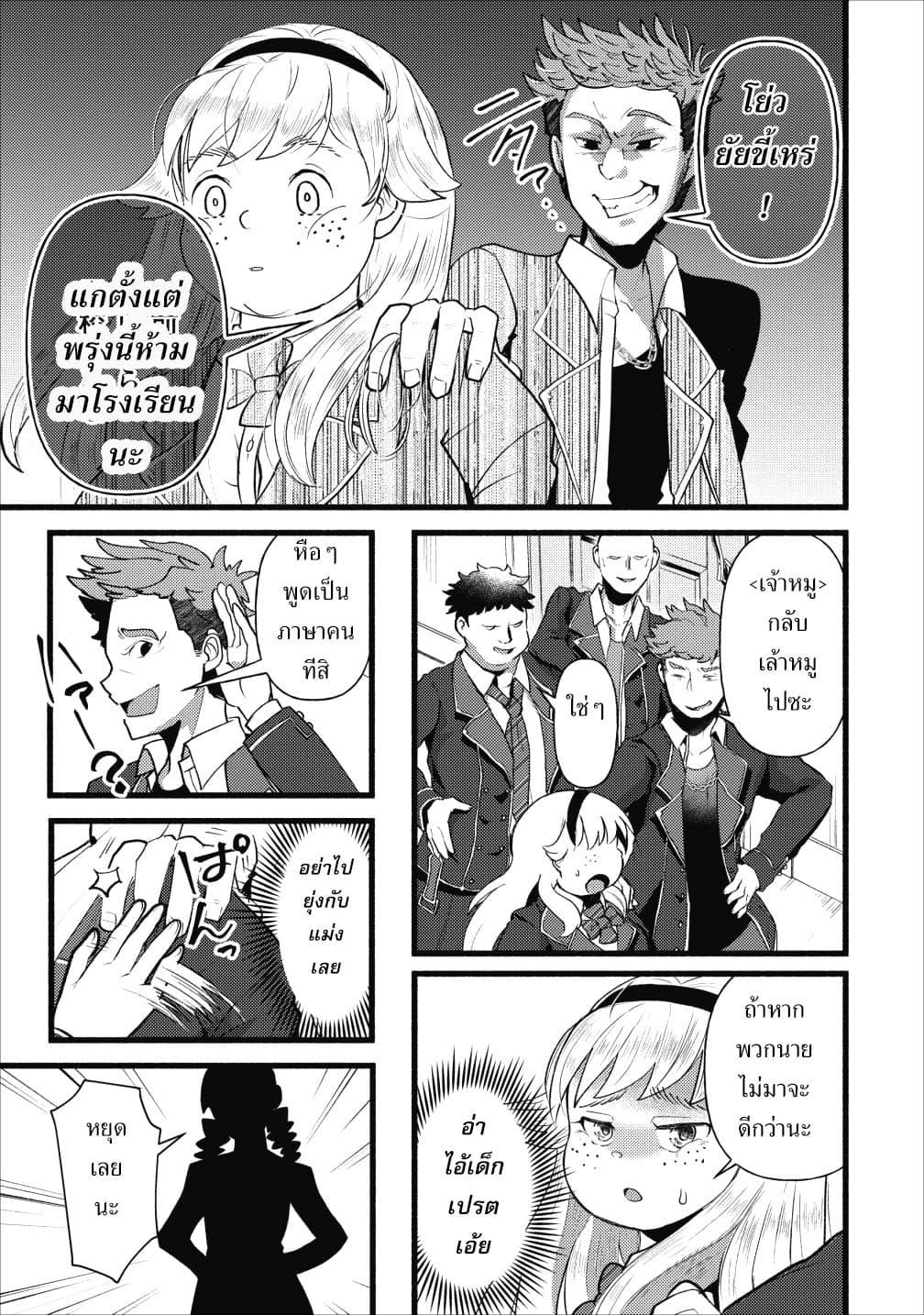 อ่านการ์ตูน Ellie Golden to Itazurana Tenkan Busu de Debu Demo Ikemen Elite ตอนที่ 4 หน้าที่ 11