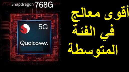 أطلقت شركة كوالكوم معالج Snapdragon 768G. و هي شريحة جديدة للهواتف الذكية العالية الأداء والمتصلة بـشبكات 5G كل ذلك بتكلفة أقل.      إلى جانب الكشف عن أول هاتف يتميز به  Redmi K30 5G  المعروف أيضًا باسم Redmi K30 5G Extreme Edition. إن 7nm Snapdragon 768G هو متابعة لـ 7nm Snapdragon 765G ويهدف إلى جعل الوصول إلى 5G أكثر سهولة على مستوى العالم.