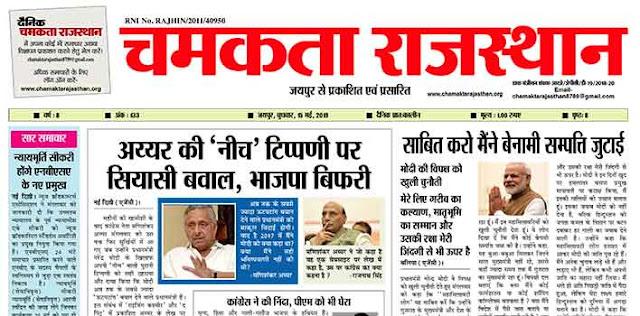 दैनिक चमकता राजस्थान 15 मई 2019 ई-न्यूज़ पेपर