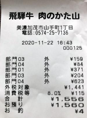 飛騨牛 肉のかた山 2020/11/22 のレシート