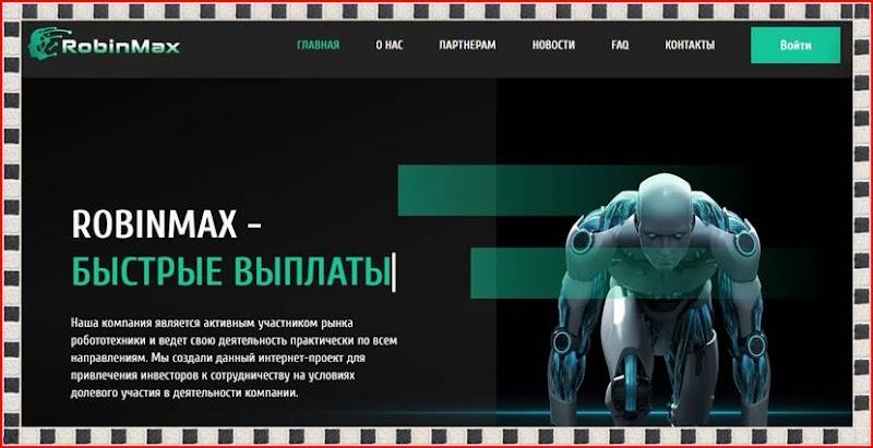 Мошеннический сайт robinmax.cc – Отзывы, развод, платит или лохотрон? Мошенники