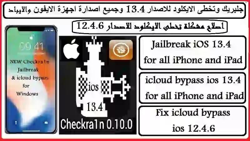 jailbreak & icloud bypass ios 13.4 Checkra1n 0.10.0