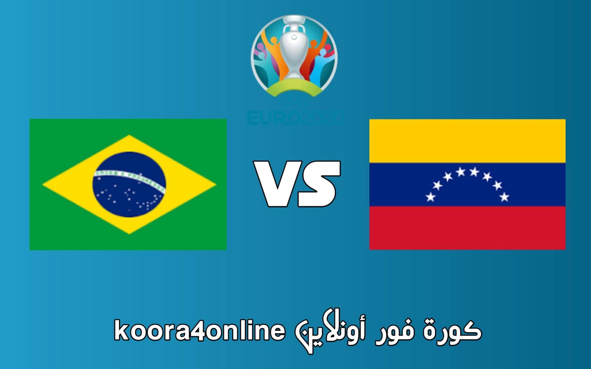 مشاهدة مباراة البرازيل و فنزويلا اليوم 13-06-2021 في في كوبا أمريكا
