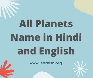 planets names in order,planet names list