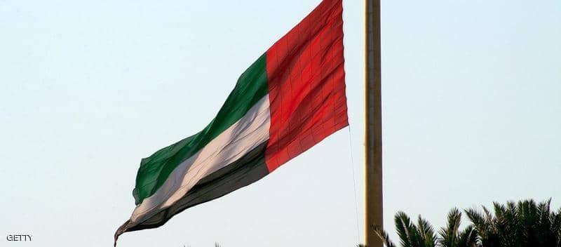 الإمارات ترحب بتشكيل الحكومة الجديدة في اليمن