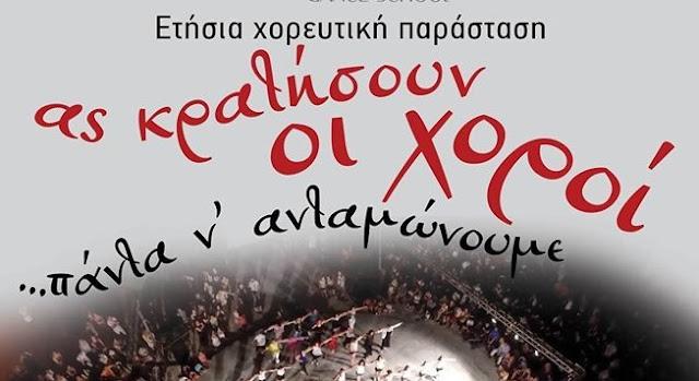 """""""Ας κρατήσουν οι χοροί..."""" στο θεατράκι του ΟΣΕ στο Ναύπλιο"""