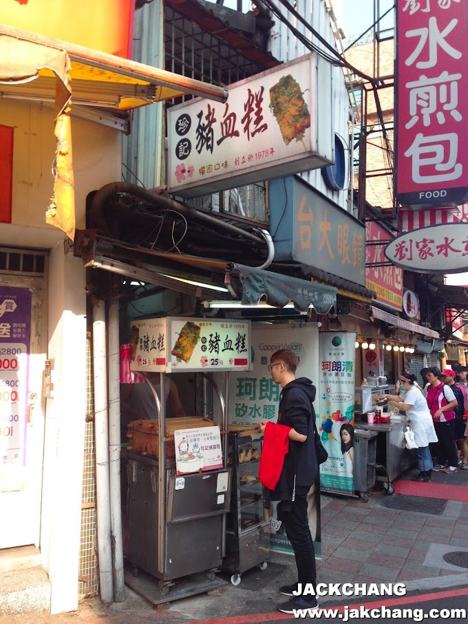 食|台北【公館夜市】珍記豬血糕、經典小吃、平價美食