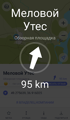 MAPS.ME - ведение к точке
