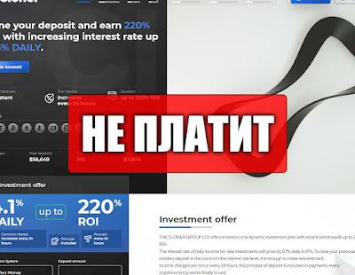Скриншоты выплат с хайпа cloner.cc