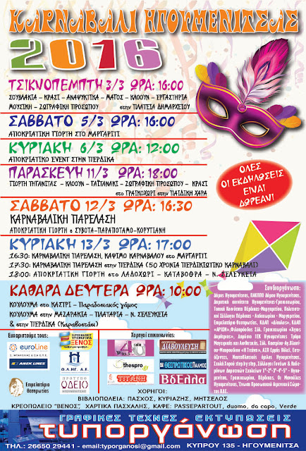 Δείτε το πρόγραμμα των καρναβαλικών εκδηλώσεων στην Ηγουμενίτσα