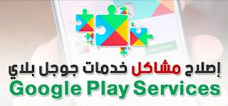 حل مشكلة تحديث خدمات Google Play تنزيل جوجل بلاي كيفية تحديث خدمات Google Play للاندرويد تحديث متجر بلاي تحميل خدمات جوجل بلاي القديم تنزيل خدمات جوجل بلاي على هواوي تحميل خدمات قوقل بلاي الإصدار القديم خدمات جوجل المجانية