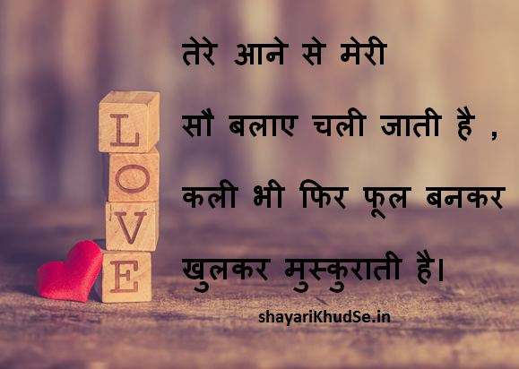 love images with shayari, love shayari images