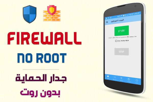 تحميل برنامج جدار ناري بلا روت للأندرويد NoRoot Firewall