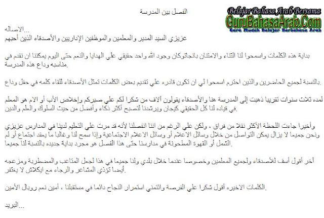 Pidato Bahasa Arab Tentang Perpisahan