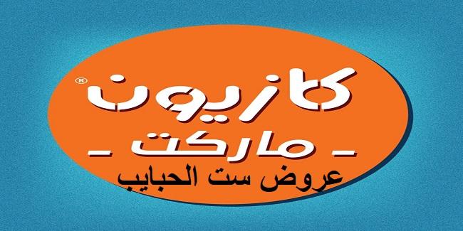 عروض كازيون من 1 مارس حتى 8 مارس 2019 عروض ست الحبايب