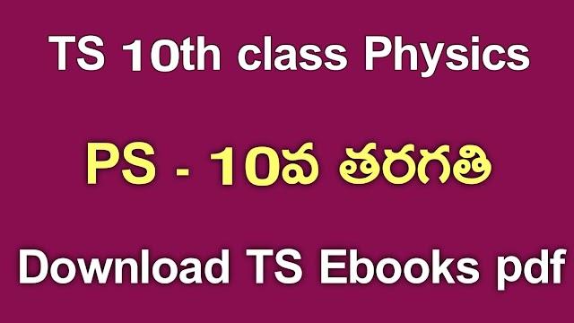 TS 10th Class Physics Textbook PDf Download | TS 10th Class Physics ebook Download | Telangana class 10 PS Textbook Download