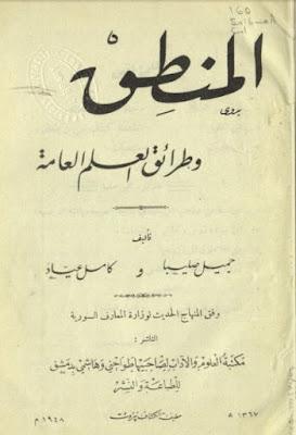المنطق وطرائق العلم العامة - جميل صليبا , كامل عياد , pdf