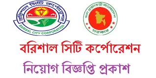 Barisal City Corporation BCC Job Circular 2021
