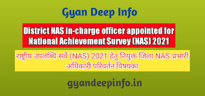 """Appointed for the National Achievement Survey (NAS) 2021 on """"District NAS Officer-in-Charge Change""""."""