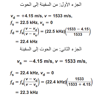 فيزياء 2 مقررات - حل أسئلة التقويم الفصل الثامن (الصوت)
