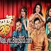 Jamai 420 Lyrics (Title Song) - Prasenjit Mallick, Bob Stephen, Gopika Goswami