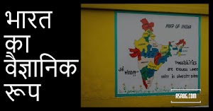 The Scientific form of India  || भारत का वैज्ञानिक रूप ||