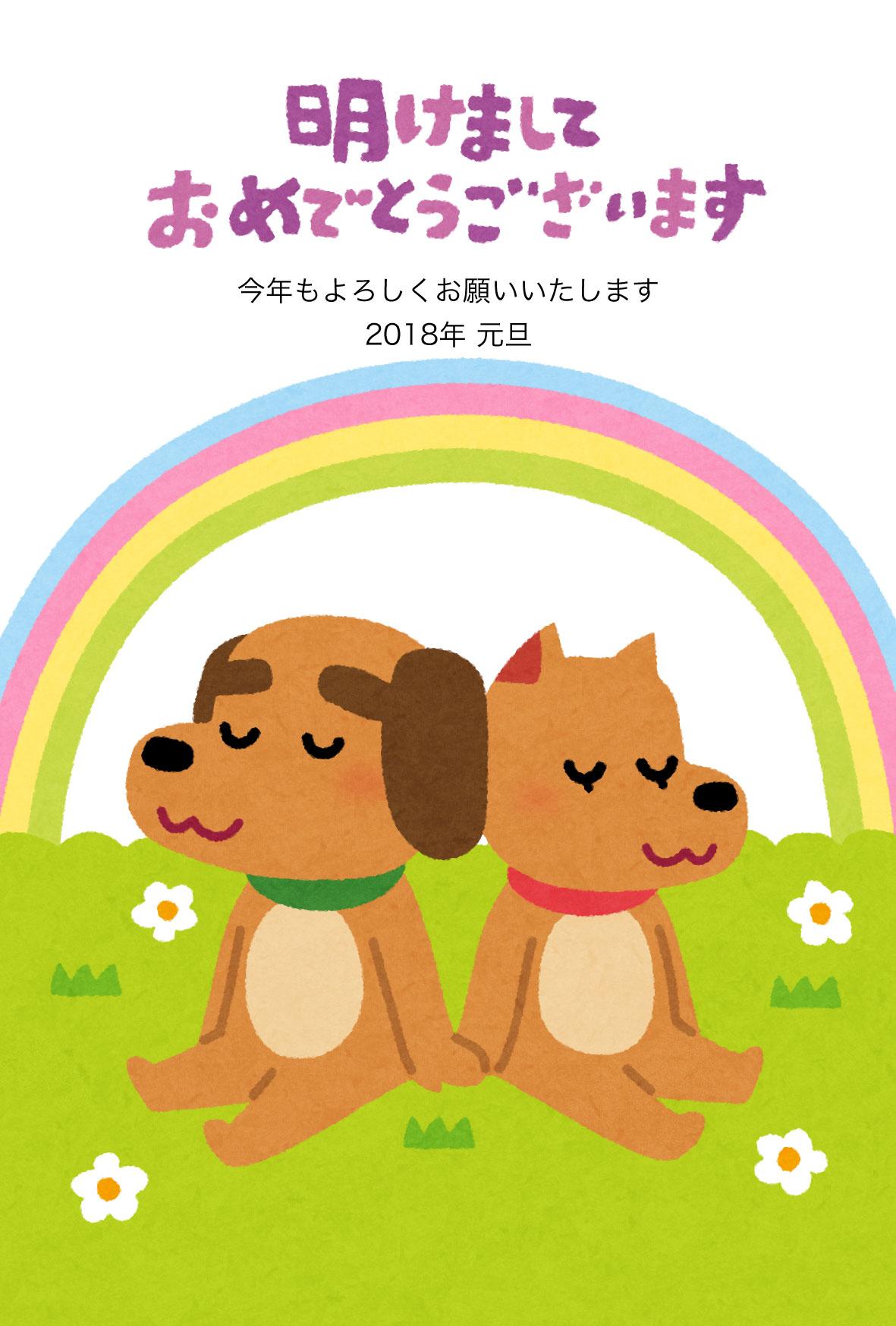 犬のカップルのイラスト年賀状(戌年)   かわいい無料年賀状