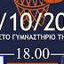 Live Streaming: ΤΑΚ ΠΕΡΙΣΤΕΡΙΩΝΑΣ - ΑΟ ΜΥΚΟΝΟΥ (Πρωτάθλημα Παίδων)
