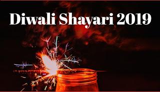 Diwali shayari 2019