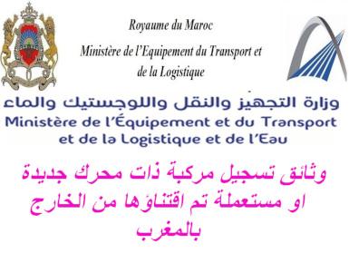 وثائق تسجيل مركبة ذات محرك جديدة او مستعملة تم اقتناؤها من الخارج بالمغرب