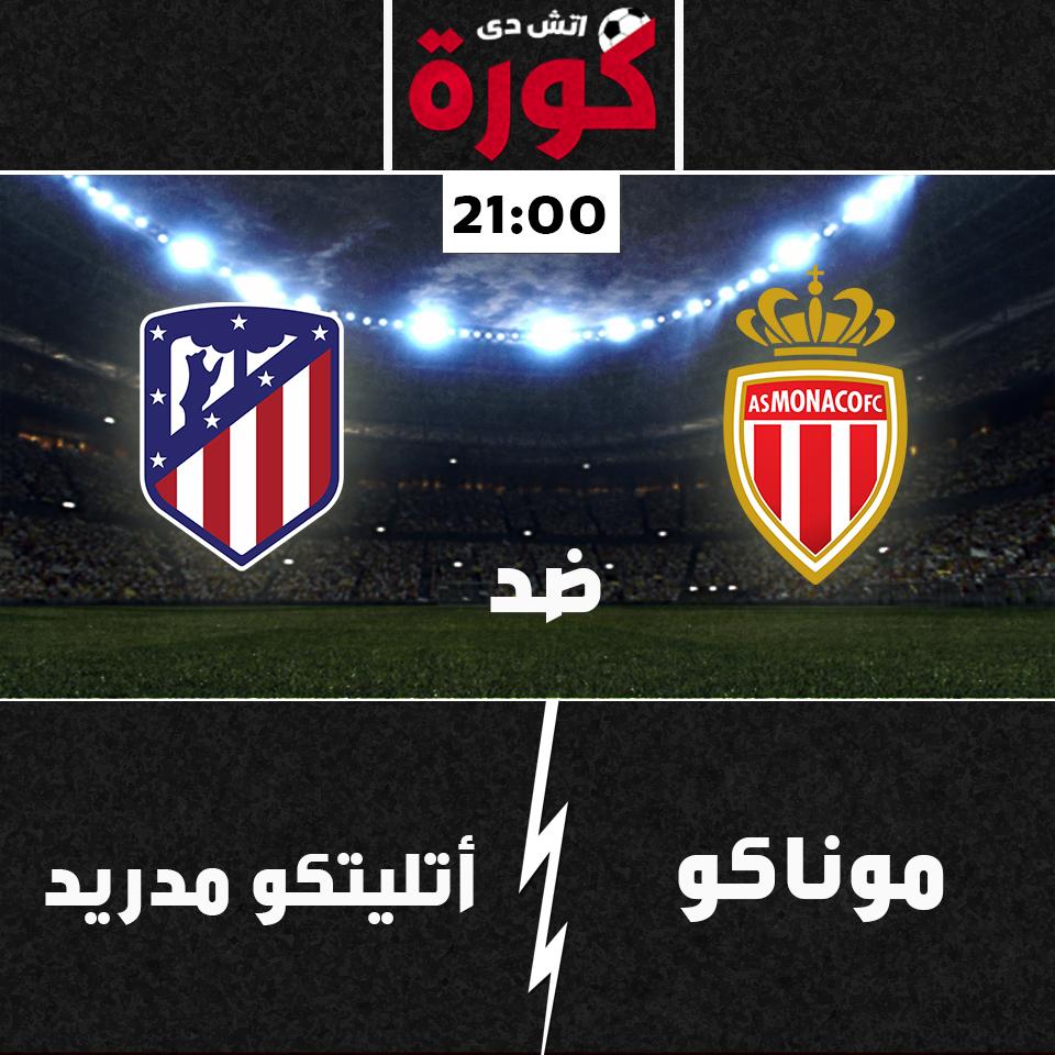مشاهدة مباراة موناكو و أتليتكو مدريد بث مباشر اليوم 18-9-2018 دوري أبطال أوروبا