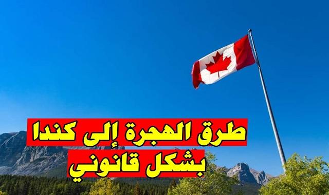 الهجرة الى كندا،  الهجرة إلى دولة كندا، الهجرة الى كندا بشكل قانوني