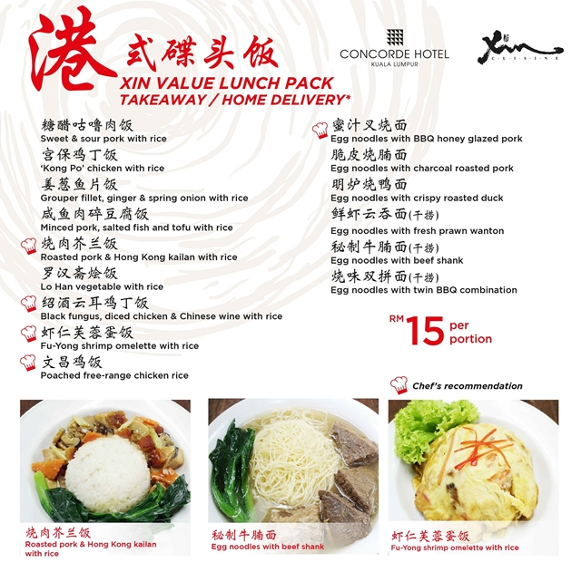 Xin Value Lunch Pack, Xin Supreme Rice Dumpling, Xin Dim Sum, Xin Cuisine Chinese Restaurant, Concorde Hotel Kuala Lumpur, Xin Cuisine, dim sum, rice dumpling, dragon boat festival, chinese food, food