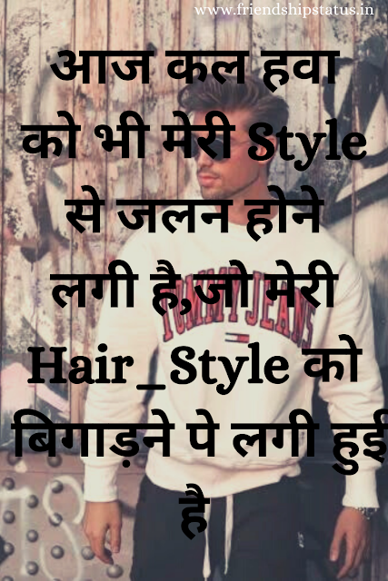 Stylish Boy Status in Hindi