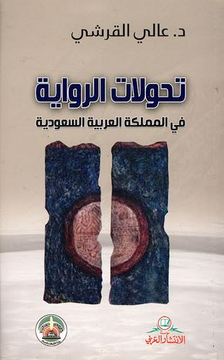 تحولات الرواية في المملكة العربية السعودية لعالي القرشي