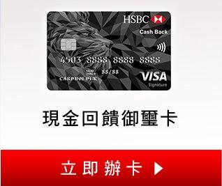 滙豐現金回饋御璽卡 線上申請 年費回饋
