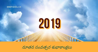 New year in telugu 2019 images నూతన సంవత్సర శుభాకాంక్షలు