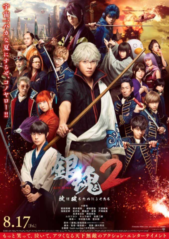 Gintama 2 live-action