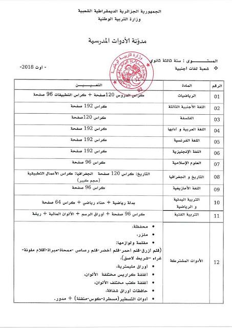 قائمة الادوات المدرسية للسنة الثالثة ثانوي شعبة لغات اجنبية