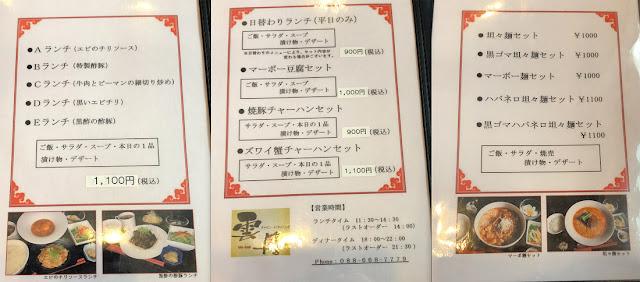 徳島:中華料理店 雲丹 ランチメニュー