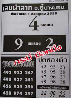 บางบอน, เลขนำลาภเซียนโป๋ว,,หวยซองงวดนี้,หวยเด็ดงวดนี้ ,เลขเด็ดงวดนี้,ข่าวหวยงวดนี้,เลขนำลาภอาจารย์ช้าง 1/07/58 กรกฎาคม