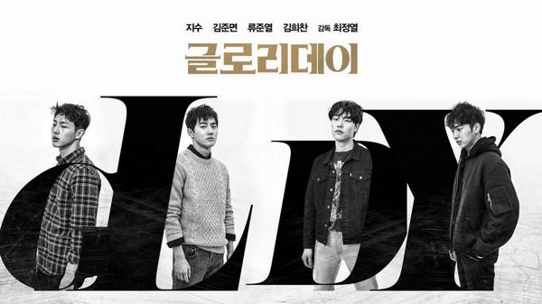 "Film Terbaru ""Glory Day"", Empat Sahabat Terlibat Kehidupan Seorang Wanita"