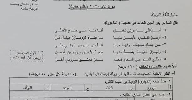 وزارة التربية السورية نتائج التاسع 2020