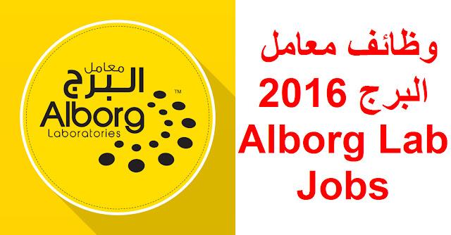 وظائف معامل البرج Alborg Lab للمؤهلات العليا بجميع المحافظات