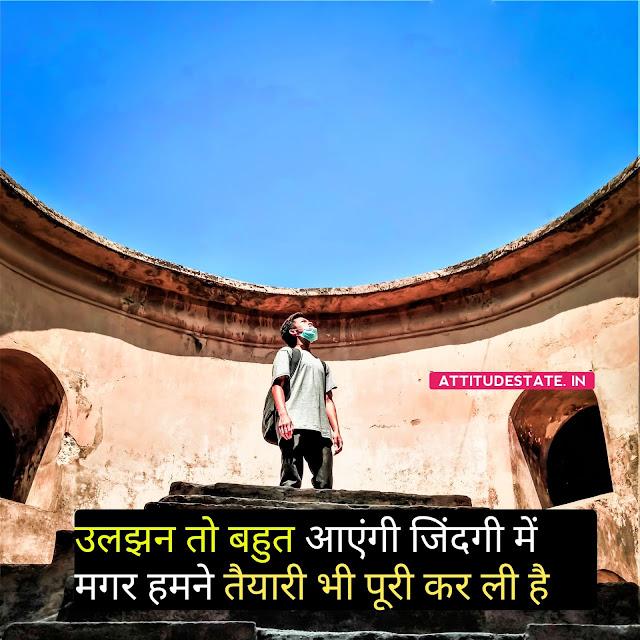 positive attitude hindi story