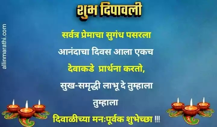 Diwali Quotes marathi