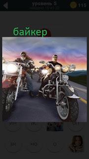 470 слов. все просто байкеры на мотоциклах ответ на 5 уровень