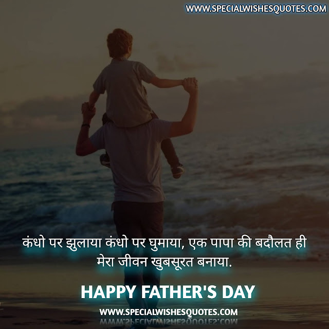 few lines on father in hindi