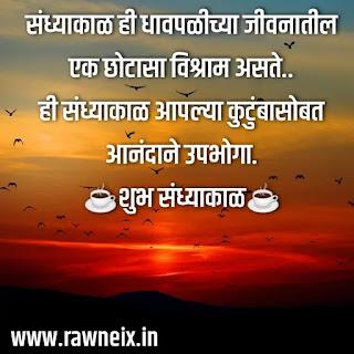 Shubh sandhyakal Messages in Marathi   शुभ संध्याकाळ सुविचार